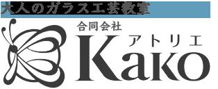アトリエKako|三重県・習い事・趣味